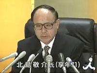 税金泥棒の北島敬介第20代検事総長