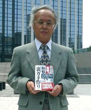 検察庁が裏金作り遊興費に使ってたことを内部告発した三井環・元高検部長