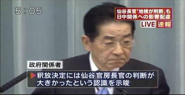 政府関係者  釈放決定には仙石官房長官の判断が大きかったという認識を示唆