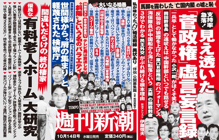 「週刊新潮」2010年10月14日号(10月6日発売)