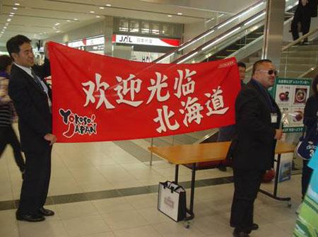 釧路空港に到着した支那人観光客を出迎える北海道の担当者