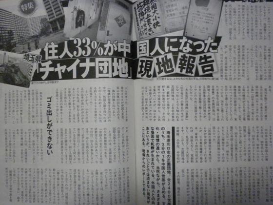 「週刊新潮」2010年03月18日号、住人の33%が支那人になった埼玉県川口市の芝園団地、通称「チャイナ団地」