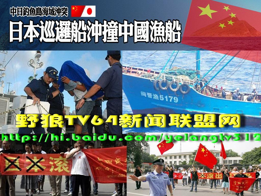 尖閣諸島沖での衝突事件を報じる支那メディア