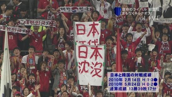 平成22年10月12日「日本沈没」の横断幕を掲げる赤いサポーター