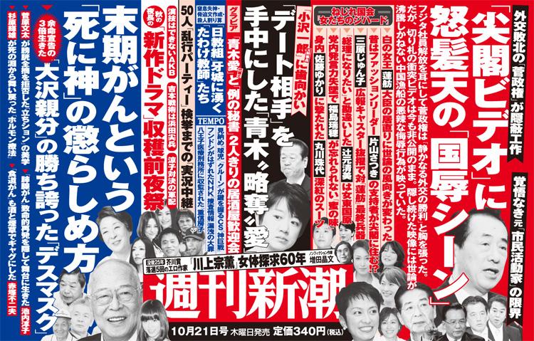 週刊新潮 10月21日号(14日発売)は、【外交敗北の「菅政権」が隠蔽工作 特集「尖閣ビデオ」に怒髪天の「国辱シーン」】