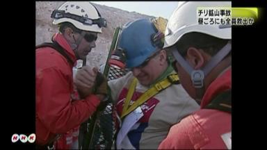 チリ鉱山救出