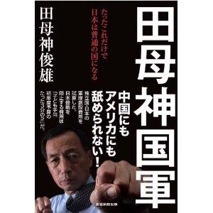 田母神俊雄著『田母神国軍 たったこれだけで日本は普通の国になる』中国にもアメリカにも舐められないために!