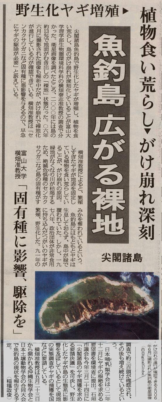 2008年4月30日付琉球新報「野生化ヤギ増殖/植物食い荒らし/がけ崩れ深刻 魚釣島広がる裸地 尖閣諸島