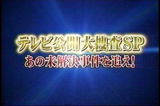 黒木昭雄さん岩手17歳女性殺害事件\img_279460_9618220_0テレビ公開大捜査PS/あの未解決事件を追え!