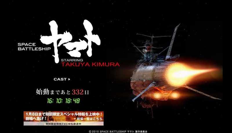 映画「SPACE BATTLESHIP ヤマト」