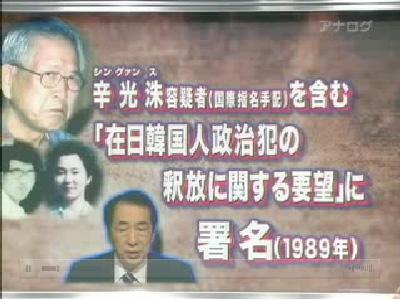 菅直人シンガンスの釈放署名