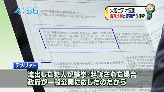 漁船衝突事件の映像に関する「厳秘」資料を委員会室で自らが広げているところを記者に撮影された