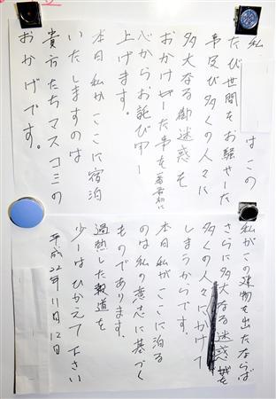 支那漁船体当たり映像公開で神戸海上保安部が入る合同庁舎内に張り出された海上保安官が書いたコメント=13日午前0時36分、神戸市中央区