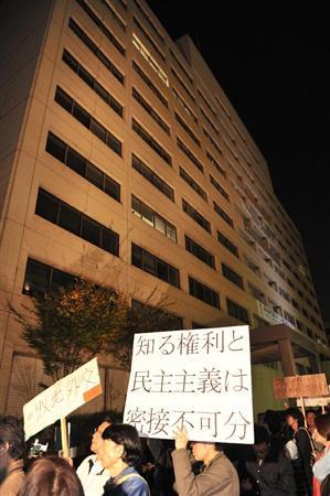 神戸海上保安部の主任航海士の身柄がある第5管区海上保安本部の前を行進する、主任航海士を支持し尖閣ビデオの公開を求めるデモ隊=14日午後、神戸市