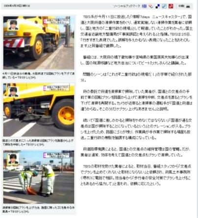 、4月11日放送の『情報7days ニュースキャスター』で、国道と大阪府道の清掃作業をめぐり、やらせ