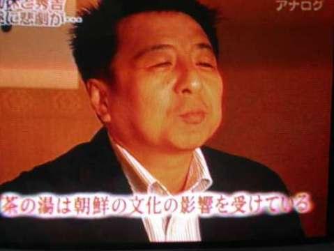 TBS『世界ふしぎ発見!』 2009年5月16日放送 「茶の湯はよく、近頃の研究で、朝鮮の文化の影響を受けているとよくいわれております