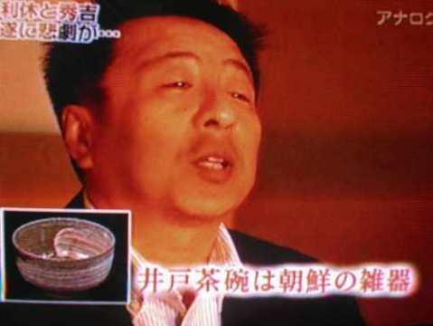 TBS『世界ふしぎ発見!』 2009年5月16日放送 使う道具にしてもですね、井戸茶碗というのは朝鮮の雑器でしょう