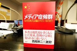 「メディア症候群 なぜ日本人は騙されているのか?」西村 幸祐著