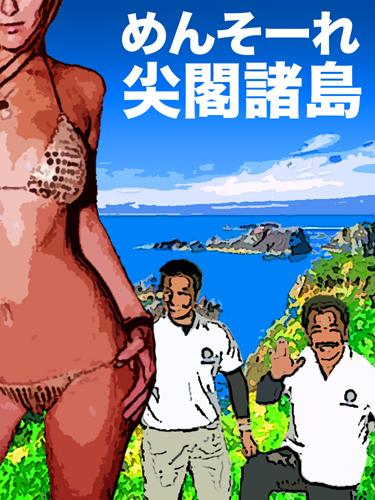 めんそーれ尖閣諸島(「めんそーれ」=沖縄方言で「いらっしゃい」、「ようこそ」 )