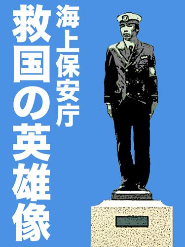 海保主任航海士さんを末長く讃える銅像のポスター愛国画報 from LA