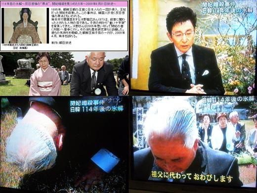 「朝鮮日報」(韓国語)に掲載された拙ブログの画像  2009年8月24日放送のテロ朝「報道ステーション」.