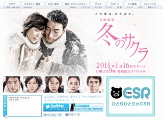 TBS\日曜劇場 冬のサクラ