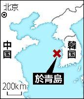 中国漁船が韓国艦に衝突・沈没、取締官に暴行