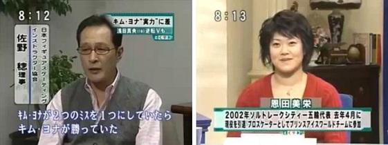 「とくダネ!」でコメントする佐野稔と恩田美栄、浅田真央を不当に貶し、キムヨナを持ちあげる