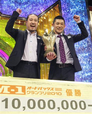 「M-1グランプリ2010」で優勝した「笑い飯」の西田幸治(左)と哲夫=26日夜、東京・六本木のテレビ朝日