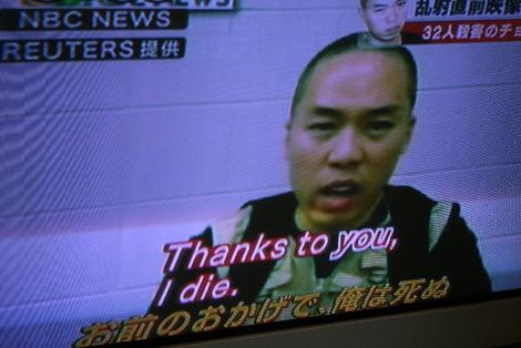 犯人の韓国人の男子大学生チョ・スンヒ(23歳)