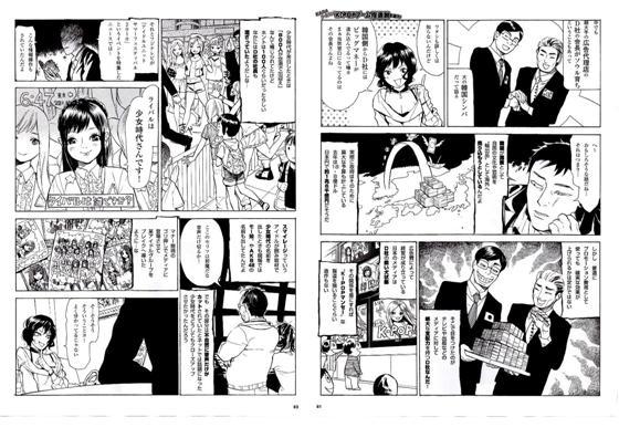 【K-POPブーム捏造説を追え!】 3