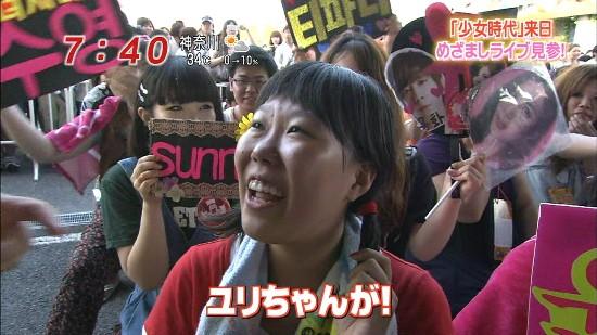少女時代の怪しい日本人?ファン