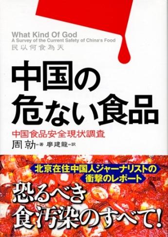 『中国の危ない食品―中国食品安全現状調査』周勍著