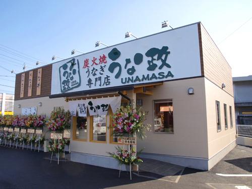 うな政藤枝店