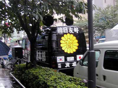 2003年8月15日 靖国神社前「韓日友好」
