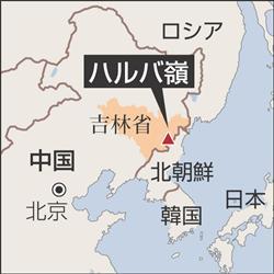 遺棄化学兵器、処理へ 政府、来年度から 中国・ハルバ嶺