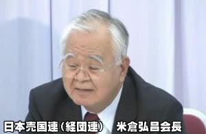 【TPP】売国連(日本経団連)米倉弘昌会長は「TPPに参加しないと日本は世界の孤児になる」と政府を恫喝!