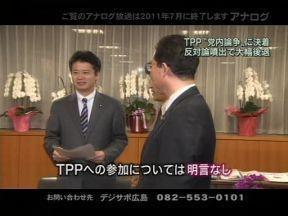 しかし、TPPへの参加については、明確に打ち出していない。