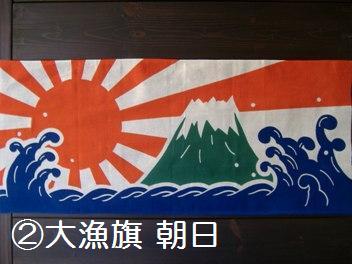 大漁旗 朝日