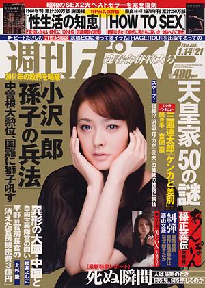 「週刊ポスト」あんぽん孫正義伝
