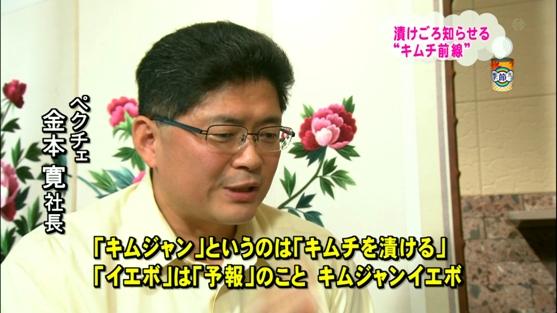 フジテレビ系列の東海テレビが酷い・・・・・キムチの漬け頃を知らせるキムチ前線を日本で放送