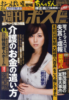 週刊ポスト 2011年2月18日号