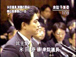 永田偽メール事件,民主党の永田寿康議員