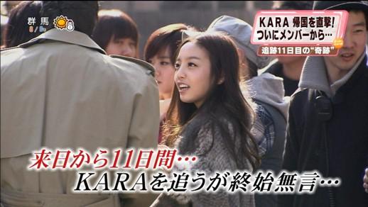 フジテレビ「スーパーニュース」KARA分裂騒動の第2幕 来日から11日間… KARAを追うが終始無言