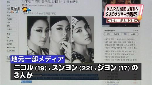 フジテレビ「スーパーニュース」KARA分裂騒動の第2幕 ニコル(19)、スンヨン(22)、ジヨン(17)の3人が