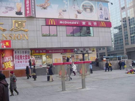 北京有很多麦当在王府井大街,那里是中国北京市区