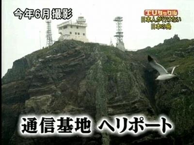 2005年撮影の竹島ヘリポート