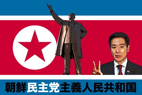 前原大臣、北朝鮮で痛恨のピースサイン!