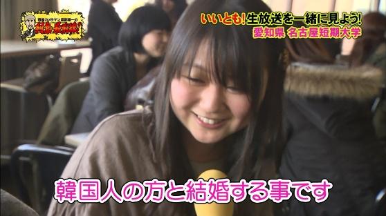 名古屋の女子短大生「夢は韓国人と結婚することです」(2011.2.13 いいとも増刊号)