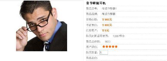 カンニングツール・ネットショップで販売されている骨伝導メガネ。耳にイヤホンを入れなくてもメガネが骨伝動スピーカーになっており無線を聞くことが可能。現在一番人気のカンニングツールらしい。800元(約1万円)